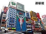 鹿児島・関西(大阪・神戸)ツアー