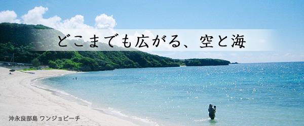 どこまでも広がる空と海